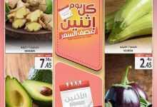 Photo of عروض المزرعة الشرقية ليوم الاثنين 30/3/2020 الموافق 6 شعبان 1441 عروض رمضان