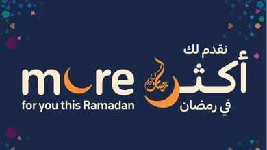 Photo of عروض كارفور لهذا الأسبوع 1/4/2020 الموافق 8 شعبان 1441 عروض رمضان