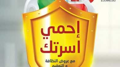 Photo of عروض اسواق الجزيرة الأسبوع 19/3/2020 الموافق 24 رجب 1441