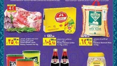 Photo of عروض لولو الدمام الأسبوعية 1/4/2020 الموافق 8 شعبان 1441 عروض رمضان