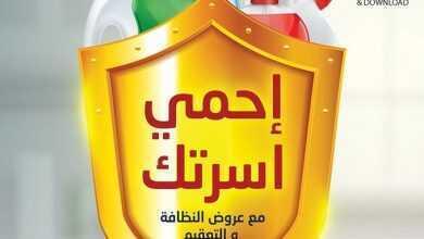Photo of عروض اسواق الجزيرة الأسبوع 25/3/2020 الموافق 1 شعبان 1441