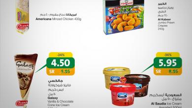 Photo of عروض الدكان اليوم الثلاثاء 10 مارس 2020 الموافق 15 رجب 1441