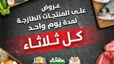 Photo of عروض بنده وهايبر بنده اليوم10/3/2020 الموافق 15 رجب 1441