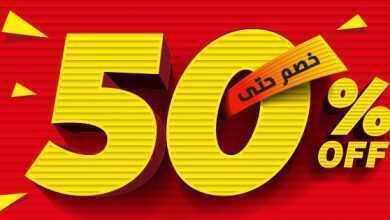 Photo of عروض هايبر بنده الأسبوعية 11/3/2020 الموافق 16 رجب 1441عروض عيد الأم