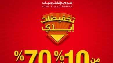 صورة عروض ايدي الرياض اليوم الاربعاء 11 مارس 2020 الموافق 16 رجب 1441
