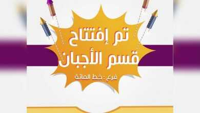 Photo of عروض رامز الرياض عروض الإجبان الطازجة 19/3/2020 الموافق 24 رجب 1441