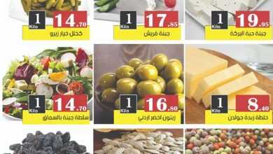 Photo of عروض العقيل ليوم الاثنين عروض الطازج 30/3/2020 الموافق 6 شعبان 1441 عروض رمضان