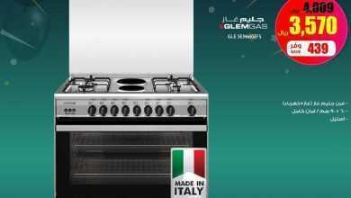 Photo of عروض شركة تمكين اليوم السبت 28 مارس 2020 الموافق 4 شعبان 1441 عروض رمضان