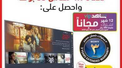Photo of عروض شركة مودن للالكترونيات اليوم الاثنين 30 مارس 2020 الموافق 6 شعبان 1441 عروض رمضان
