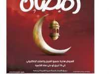 Photo of عروض المنيع عروض مارس 26/3/2020 الموافق 2 شعبان 1441