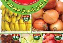 Photo of عروض العثيم ليوم الاثنين مهرجان الطازج 30/3/2020 الموافق 6 شعبان 1441 عروض رمضان