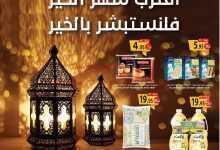 Photo of عروض المزرعة الشرقية الأسبوعية 1/4/2020 الموافق 8 شعبان 1441 عروض رمضانر