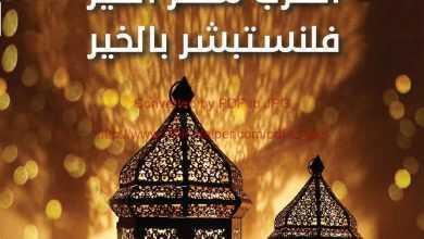 Photo of عروض المزرعة الشرقية الأسبوعية 25/3/2020 الموافق 1 شعبان 1441 اقترب شهر الخير فلنستبشر بالخير