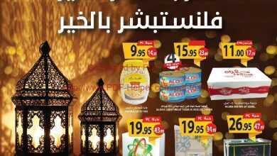 Photo of عروض المزرعة الغربية لهذا الاسبوع 1/4/2020 الموافق 8 شعبان 1441 عروض رمضان