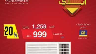 Photo of عروض ايدي الرياض اليوم الاربعاء 4 مارس 2020 الموافق 9 رجب 1441 لاتفوتو الفرصة فالكميه محدوده
