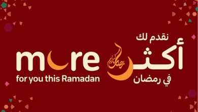 Photo of عروض كارفور لهذا الأسبوع 8/4/2020 الموافق 15 شعبان 1441 نقدم لكم أكثر في رمضان