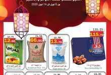 Photo of عروض العقيل العروض الأسبوعية  8/4/2020 الموافق 15 شعبان 1441 رمضان كريم