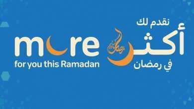 Photo of عروض كارفور لهذا الأسبوع 22/4/2020 الموافق 29 شعبان 1441 نقدم لكم أكثر في رمضان