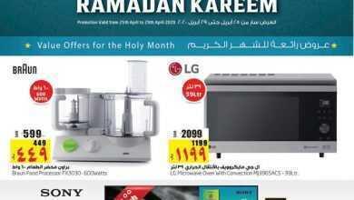 Photo of عروض لولو الدمام عروض الألكترونيات 26/4/2020 الموافق 3 رمضان 1441 عروض رمضان
