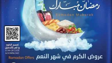 Photo of عروض اسواق الجزيرة الاسبوعية 30/4/2020 الموافق 7 رمضان 1441 عروض رمضان