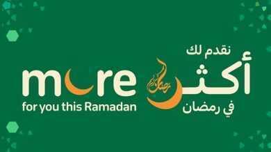 Photo of عروض كارفور لهذا الأسبوع 15/4/2020 الموافق 22 شعبان 1441 نقدم لكم أكثر في رمضان
