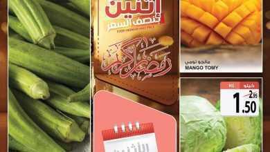 Photo of عروض المزرعة الغربية ليوم الاثنين 27/4/2020 الموافق 4 رمضان 1441 عروض رمضان