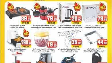 صورة عروض الثلاجة العالمية الرياض الأسبوع 21/4/2020 الموافق 28 شعبان 1441 عروض رمضان