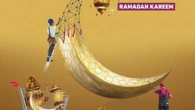 Photo of عروض رامز حفر الباطن العروض الأسبوعية 17/4/2020 الموافق 24 شعبان 1441 عروض رمضان