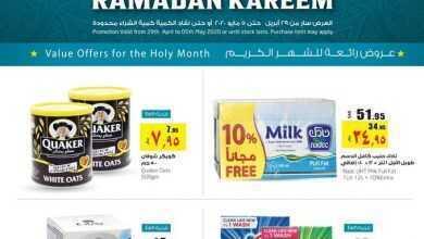 Photo of عروض لولو الرياض الأسبوعية 29/4/2020 الموافق 5 رمضان 1441أهلا رمضان