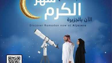 Photo of عروض اسواق الجزيرة الاسبوعية 16/4/2020 الموافق 22 شعبان 1441 عروض رمضان