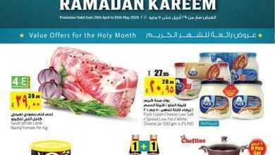 Photo of عروض لولو الدمام الأسبوعية 29/4/2020 الموافق 6 رمضان 1441 أهلا رمضان