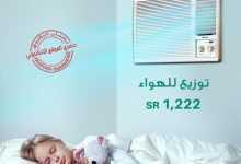 Photo of عروض شركة الزقزوق اليوم الاربعاء 1 ابريل 2020 الموافق 8 شعبان 1441 عروض رمضان