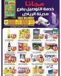 صورة عروض الثلاجة العالمية الرياض الأسبوع 5/4/2020 الموافق 12 شعبان 1441  مع خدمة التوصيل المجانية في مدينة الرياض