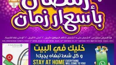 Photo of عروض ابراج هايبر ماركت اليوم الخميس 9 مارس 2020 الموافق 16 شعبان 1441 عروض اهلا رمضان