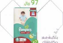 Photo of عروض صيدليات النهدي اليوم الخميس 9 ابريل 2020 الموافق 16 شعبان 1441 عروض رمضان