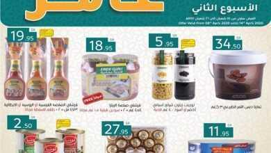 Photo of عروض العامر ماركت اليوم الاحد 12 ابريل 2020 الموافق 19 شعبان 1441 عروض رمضان