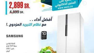 Photo of عروض الشتاء والصيف اليوم الاحد 12 ابريل 2020 الموافق 19 شعبان 1441 عروض رمضان