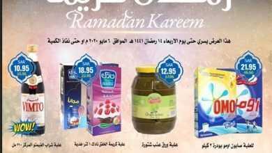 صورة عروض مخازن التوفير اليوم الاثنين 27 ابريل 2020 الموافق4 رمضان 1441 عروض رمضان