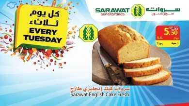 صورة عروض شركة سروات سوبر ستور اليوم الاثنين 27 ابريل 2020 الموافق 4 رمضان 1441 عروض رمضان