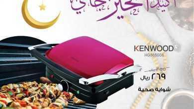 صورة عروض احمد عبد الواحد اليوم الخميس 30 ابريل 2020 الموافق 7 رمضان 1441 عروض رمضان