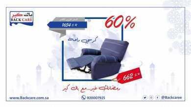 Photo of عروض باك كير اليوم الثلاثاء 28 ابريل 2020 الموافق 5 رمضان 1441 عروض رمضان