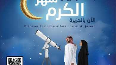 Photo of عروض اسواق الجزيرة الأسبوع 9/4/2020 الموافق 16 شعبان 1441 عروض رمضان