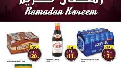 Photo of عروض جراند مارت الدمام لهذا الأسبوع 29/4/2020 الموافق 6 رمضان 1441 عروض رمضان
