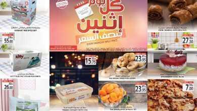 Photo of عروض المزرعة الشرقية ليوم الاثنين 6/4/2020 الموافق 13 شعبان 1441 عروض رمضان
