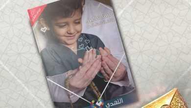 Photo of عروض صيدليات النهدي اليوم الاثنين 27 ابريل 2020 الموافق 4 رمضان 1441 عروض رمضان