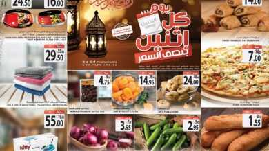 Photo of عروض المزرعة الغربية ليوم الاثنين 4/5/2020 الموافق 11 رمضان 1441 عروض رمضان