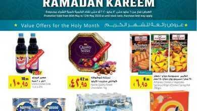 صورة عروض لولو جدة وتبوك لهذا الأسبوع 6/5/2020 الموافق 13 رمضان 1441   أهلا رمضان
