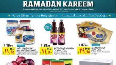 Photo of عروض لولو الدمام الأسبوعية 13/5/2020 الموافق 20 رمضان 1441 أهلا رمضان