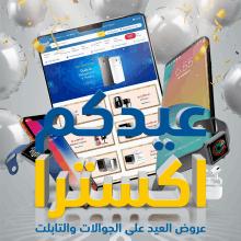 Photo of عروض اكسترا الأسبوعية 14/5/2020 الموافق 21 رمضان 1441عروض العيد