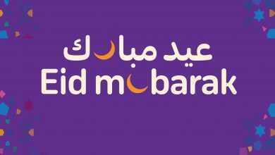 Photo of عروض كارفور لهذا الأسبوع 13/5/2020 الموافق 20 رمضان 1441  عيد مبارك